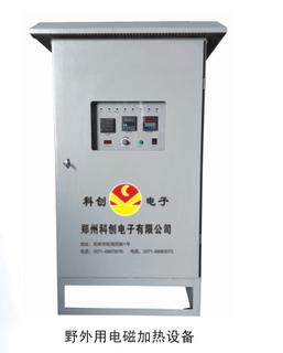 全風冷電磁加熱設備