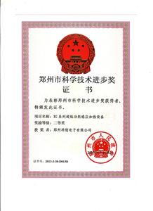 科學進步獎1