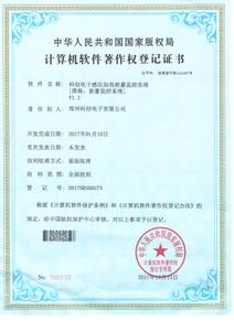 軟件著作權證書